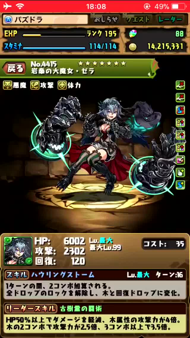 Watch Zera Evo GIF by @revoisis on Gfycat. Discover more GFE, PAD, Puzzle and Dragon, Puzzle and Dragons, Zera, Zera evo, パズル&ドラゴンズ GIFs on Gfycat