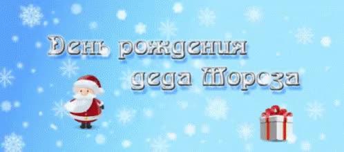 Watch and share Дед Мороз Новый Год GIFs on Gfycat
