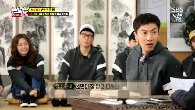 "Watch and share 이광수♥전소민, 사주가 말해주는 찹쌀떡 궁합 ""이광수만 좋아진다"" 《Running Man》런닝맨 EP516 GIFs by Koreaboo on Gfycat"