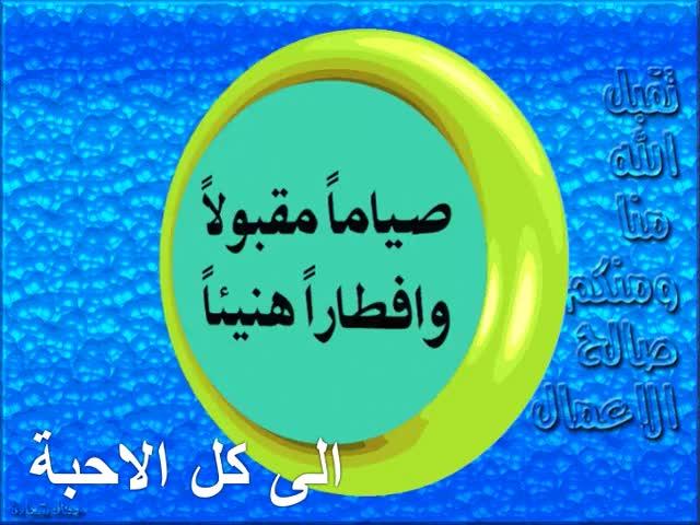 Watch and share صياما+مقبولا1 GIFs on Gfycat