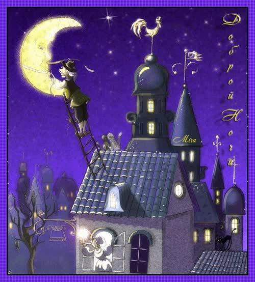 Watch and share Доброй Ночи. - Спокойной Ночи GIFs on Gfycat