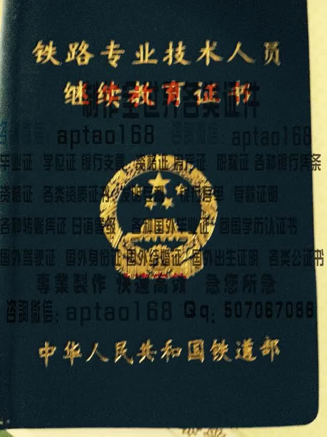 Watch and share 铁路专业技术人员继续教育证书 GIFs by 各国证书文凭办理制作【微信:aptao168】 on Gfycat