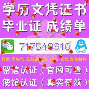 Watch and share 留信认证 GIFs and 成绩单 GIFs by toledo009994 on Gfycat