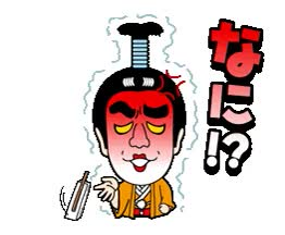 Watch and share Line://shop/detail/4270 又唱又跳的志村健 animated stickers on Gfycat