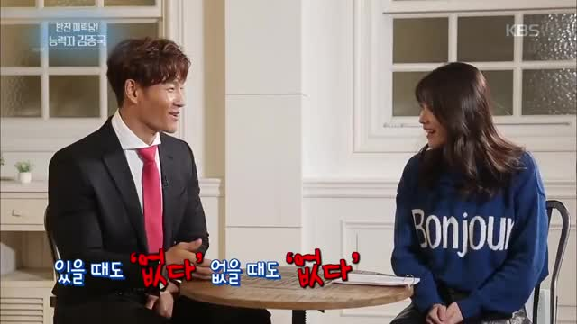 Watch 연예가중계 Entertainment Weekly - 다시 불거지는 김종국 미국 여자 친구 설.20180105.m4v GIF on Gfycat. Discover more related GIFs on Gfycat