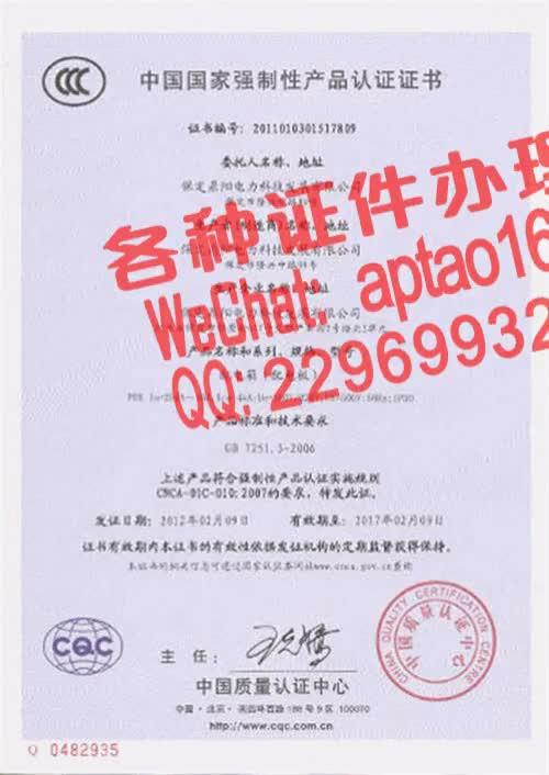 Watch and share 9nrnh-制作土地登记代理人证多少钱V【aptao168】Q【2296993243】-77dz GIFs by 办理各种证件V+aptao168 on Gfycat
