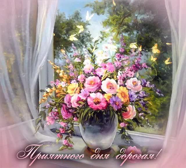 Watch and share Приятного Дня, Дорогая! - Добрый День GIFs on Gfycat