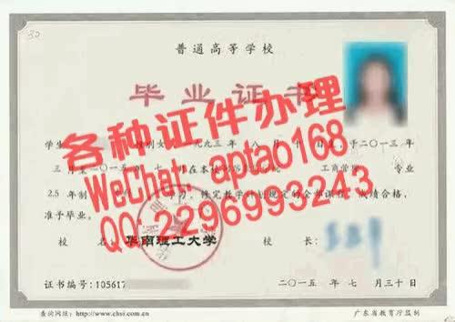 Watch and share 3lfhr-湖北交通职业技术学院毕业证办理V【aptao168】Q【2296993243】-5bh3 GIFs by 办理各种证件V+aptao168 on Gfycat
