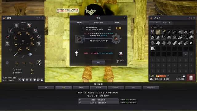 Watch and share 黒い砂漠 - 333267 2019-08-20 19-16-46 GIFs on Gfycat