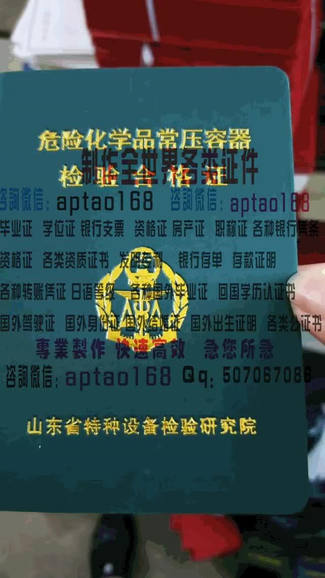 Watch and share 压力容器检验合格证 GIFs by 各国证书文凭办理制作【微信:aptao168】 on Gfycat