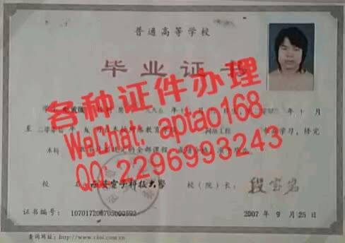 Watch and share 3vxpn-武汉民政职业学院毕业证办理V【aptao168】Q【2296993243】-b95x GIFs by 办理各种证件V+aptao168 on Gfycat