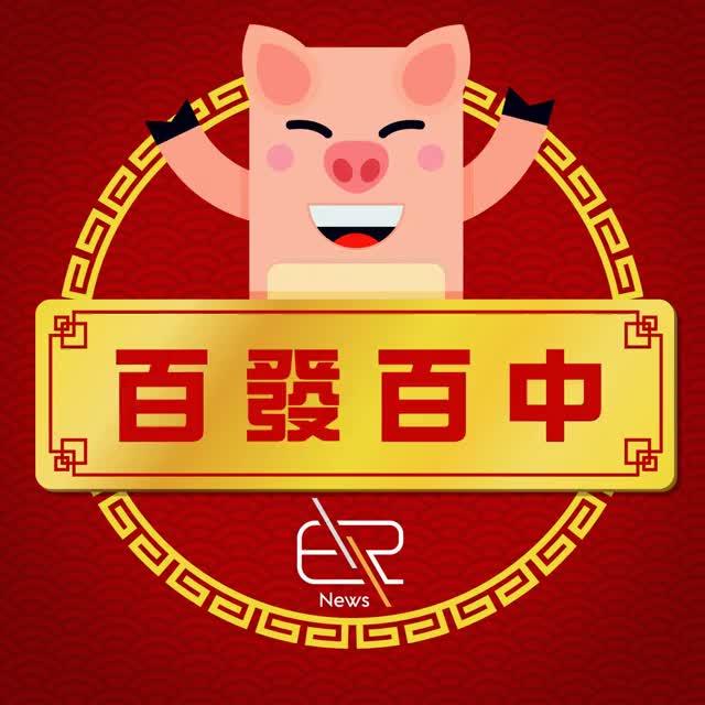Watch and share NEWS CNY 01 GIFs on Gfycat