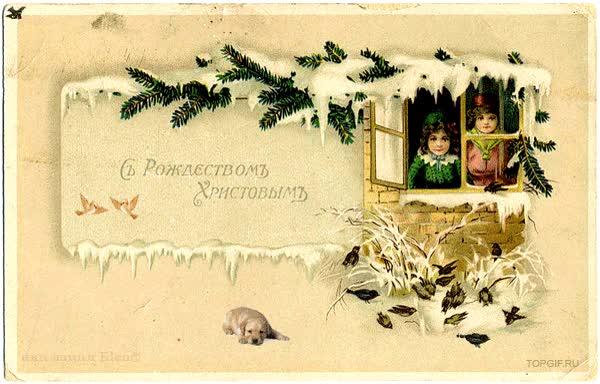 Watch and share С Рождеством Христовым GIFs on Gfycat