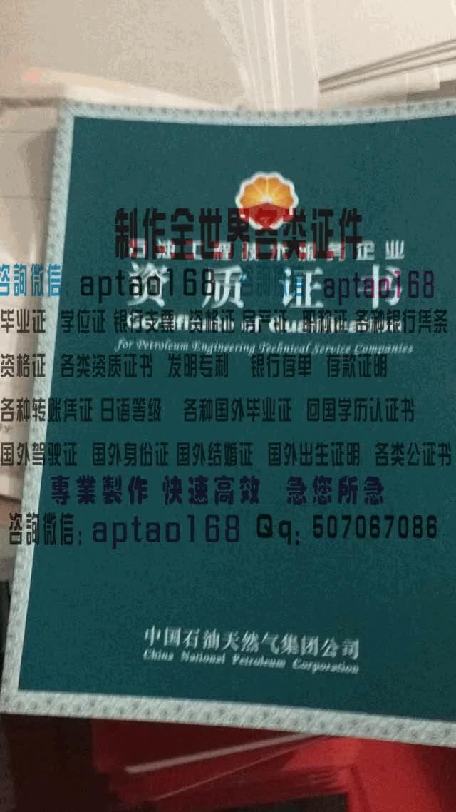 Watch and share 石油工程技术服务企业资质证书 GIFs by 各国证书文凭办理制作【微信:aptao168】 on Gfycat