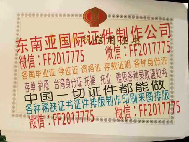 Watch and share Bhjjtb(北京的毕业证怎么办毕业证验证报告(微FF2017775信)专业制作5b5rp GIFs by 各种证件制作-微信:FF2017775 on Gfycat