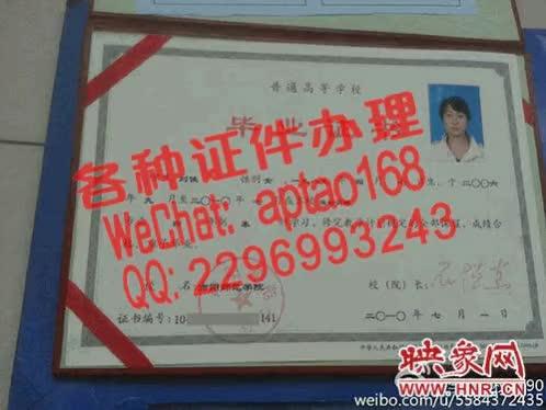 Watch and share 7b9dv-云南机电职业技术学院毕业证办理V【aptao168】Q【2296993243】-939j GIFs by 办理各种证件V+aptao168 on Gfycat