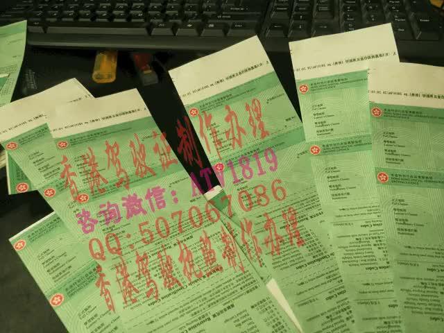 Watch and share 塔斯马尼亚买个香港驾照+微信ATV1819-最真实驾照制作办理 GIFs by 香港驾照制作办理+微ATV1819 on Gfycat