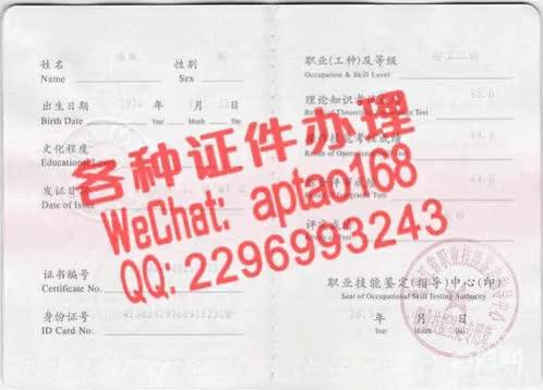 Watch and share 1h71z-做个假的医师职称证V【aptao168】Q【2296993243】-go2o GIFs by 办理各种证件V+aptao168 on Gfycat