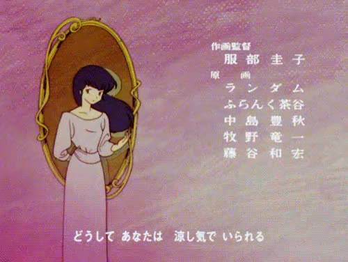 Watch this GIF on Gfycat. Discover more Maison Ikkoku GIFs on Gfycat