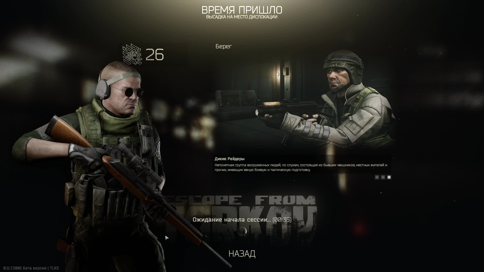 escapefromtarkov, Escape From Tarkov 2019.04.15 - 16.28.18.24.DVR GIFs