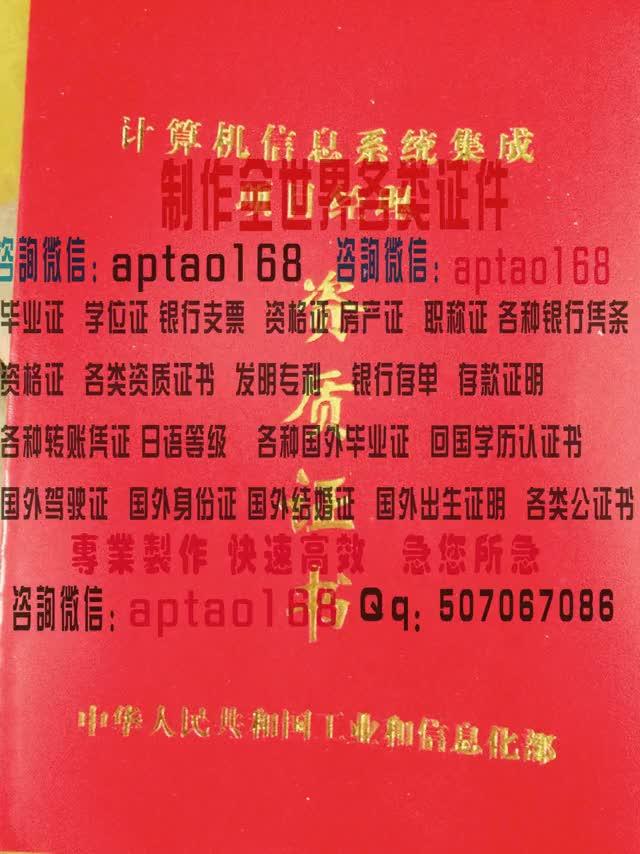 Watch and share 计算机信息系统集成项目经理资质证书 GIFs by 各国证书文凭办理制作【微信:aptao168】 on Gfycat