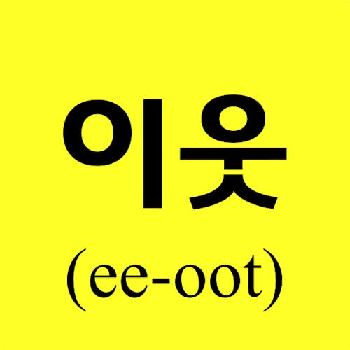 Watch and share Korean Vocab GIFs and Learn Korean GIFs on Gfycat