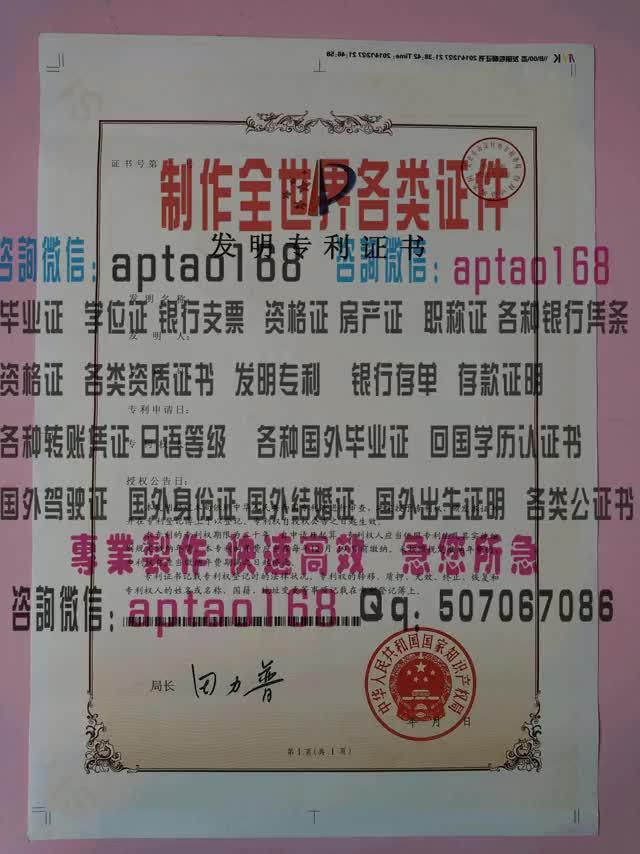 Watch and share 发明专利证书 GIFs by 各国证书文凭办理制作【微信:aptao168】 on Gfycat