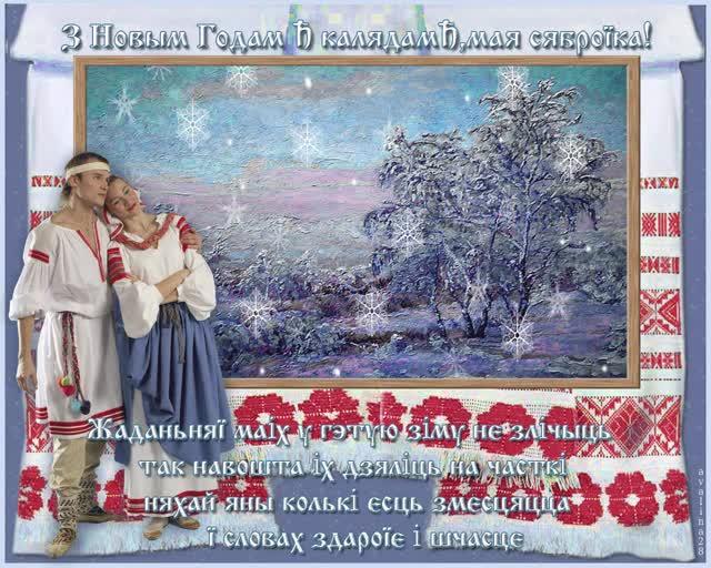Открытка на белорусском языке с рождеством