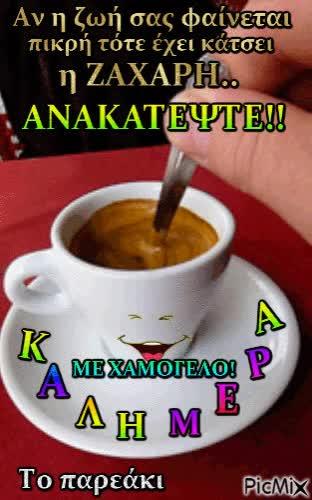 Watch and share Καλημερα GIFs on Gfycat