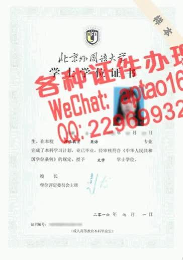 Watch and share B553x-珠海艺术职业学院毕业证办理V【aptao168】Q【2296993243】-kgya GIFs by 办理各种证件V+aptao168 on Gfycat