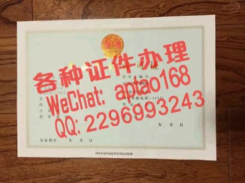 Watch and share 71b95-哪里能做假的工业产品生产许可证V【aptao168】Q【2296993243】-7r7b GIFs by 办理各种证件V+aptao168 on Gfycat