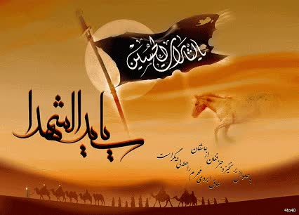 Watch and share Muharram Ul Haram Wallpapers GIFs on Gfycat