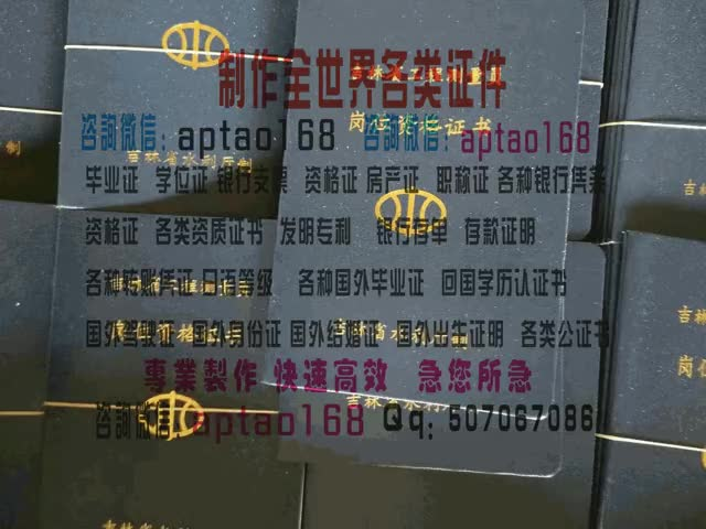 Watch and share 吉林省工程测量员岗位资格证书 GIFs by 各国证书文凭办理制作【微信:aptao168】 on Gfycat