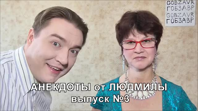 Watch and share Анекдоты От Людмилы GIFs and Анекдоты От Люси GIFs on Gfycat