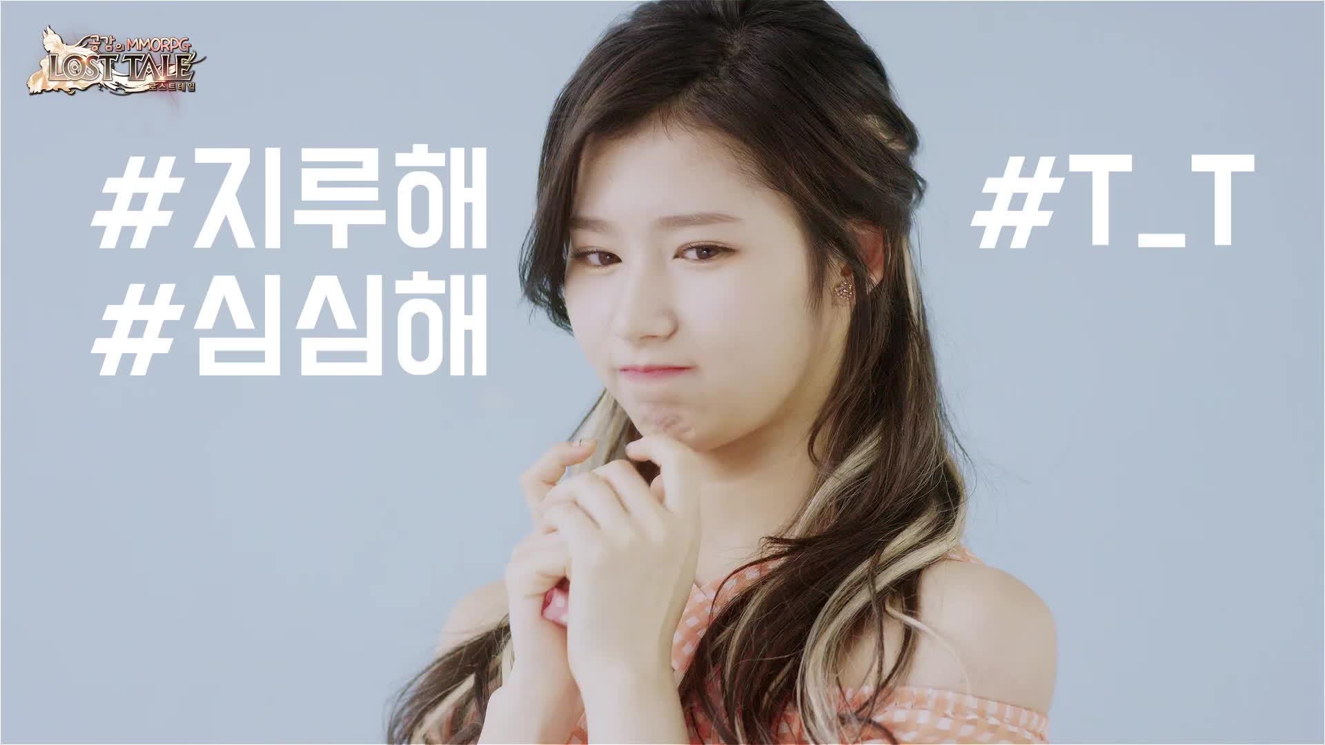NoSanaNoLife, twice, [로스트테일] 트와이스 사나 TVCF 영상 공개 ! GIFs