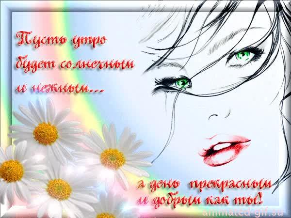 Watch and share Пусть Утро Будет Солнечным И Нежным... GIFs on Gfycat