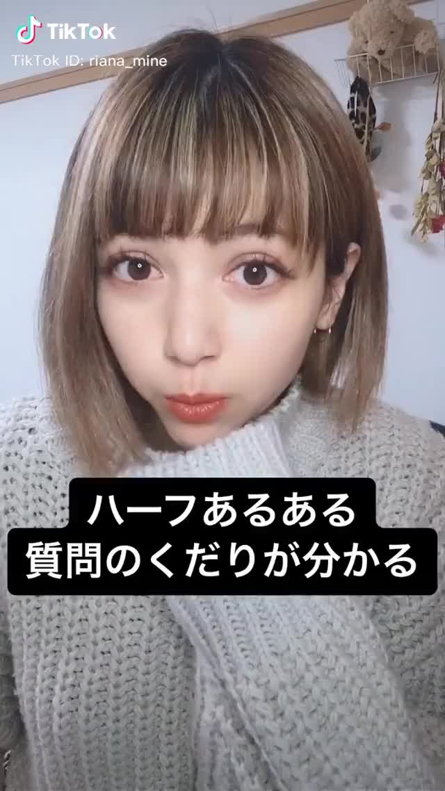 Watch and share Japanese Girls GIFs and Mine Riana GIFs by TikTok JP on Gfycat
