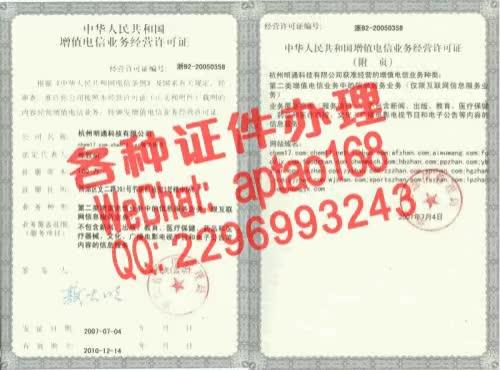 Watch and share 7bx1d-购买内布拉斯加州驾照多少钱V【aptao168】Q【2296993243】-159v GIFs by 办理各种证件V+aptao168 on Gfycat