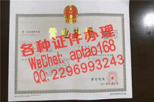 Watch and share 0gmq8-制作民办学校许可证V【aptao168】Q【2296993243】-hj9d GIFs by 办理各种证件V+aptao168 on Gfycat