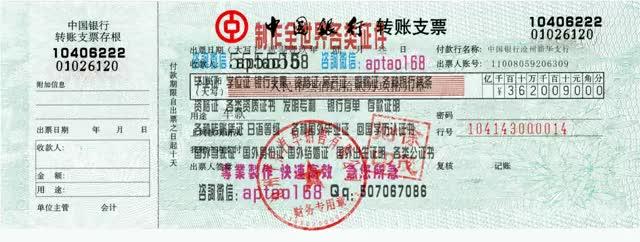 Watch and share 中国银行支票 GIFs by 各国证书文凭办理制作【微信:aptao168】 on Gfycat