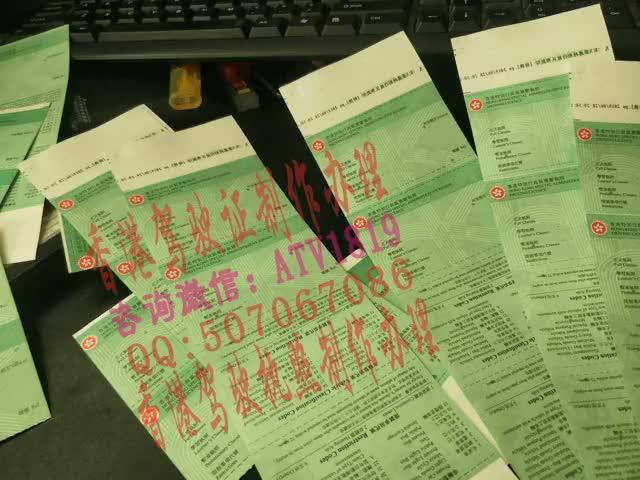 Watch and share 毛里求斯办理香港驾驶证+微信ATV1819-最真实驾照制作办理 GIFs by 香港驾照制作办理+微ATV1819 on Gfycat