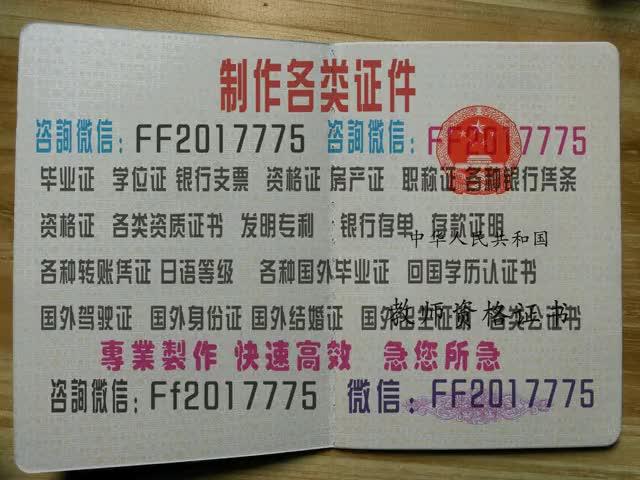 Watch and share Ykume-大专毕业证办理多少钱++微FF2017775 GIFs by 各种证件制作-微信:FF2017775 on Gfycat