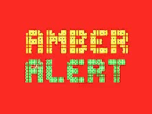 Watch and share Amber Alert GIFs on Gfycat