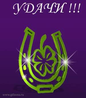 Watch and share Удачи! GIFs on Gfycat