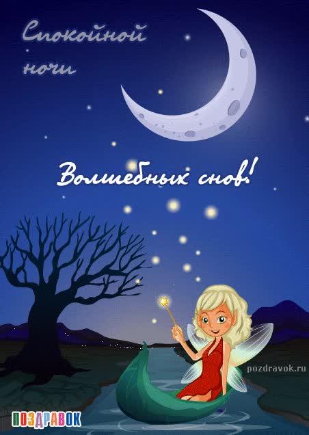 Watch and share Картинки Спокойной Ночи animated stickers on Gfycat