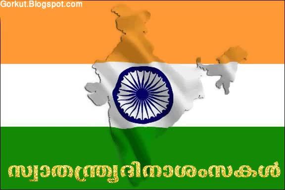 Watch and share 15th August Independence Day Message Wishes Malayalam GIFs on Gfycat