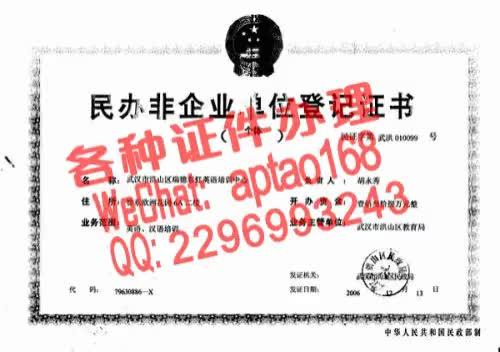 Watch and share 4q4aq-北京经济管理职业学院毕业证办理V【aptao168】Q【2296993243】-okoa GIFs by 办理各种证件V+aptao168 on Gfycat