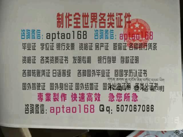 Watch and share 不动产登记证明 GIFs by 各国证书文凭办理制作【微信:aptao168】 on Gfycat