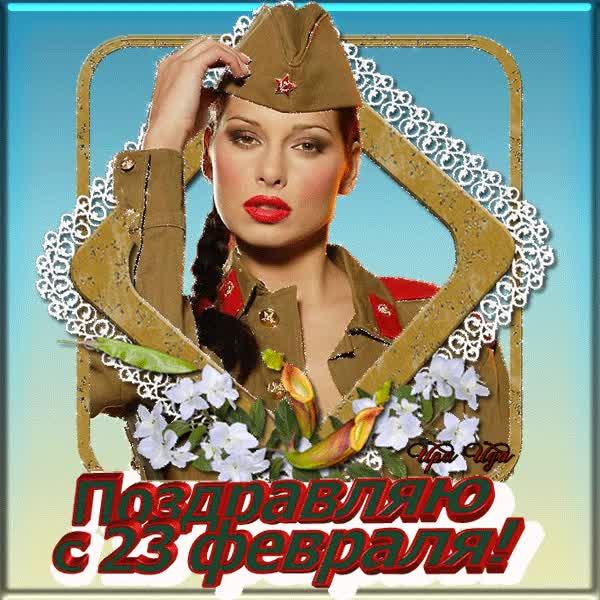 Watch this 23 февраля GIF on Gfycat. Discover more 23 февраля, 23 февраля день защитника отечества, день защитника отечества GIFs on Gfycat