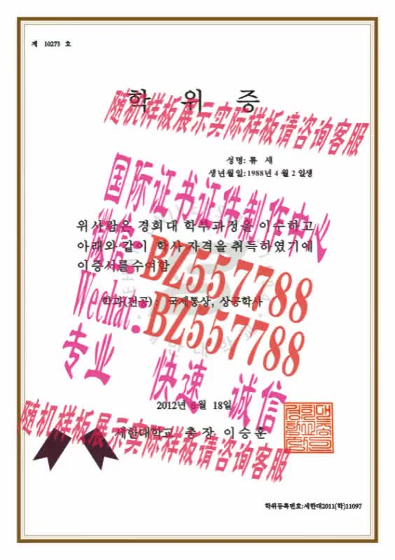 Watch and share 做个假的奈良女子大学毕业证成绩单[咨询微信:BZ557788]办理世界各国证书证件 GIFs on Gfycat